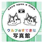 ウルフのすてきな写真館 – 吹田・江坂・千里・豊中のフォトスタジオ